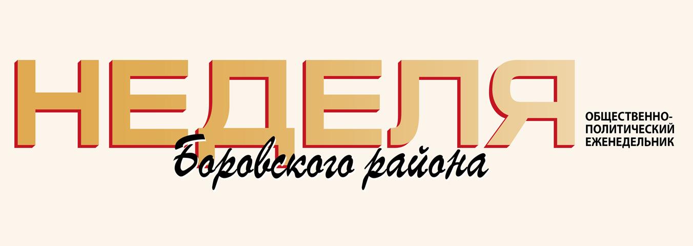 Новости Обнинска. Газета Неделя Балабаново