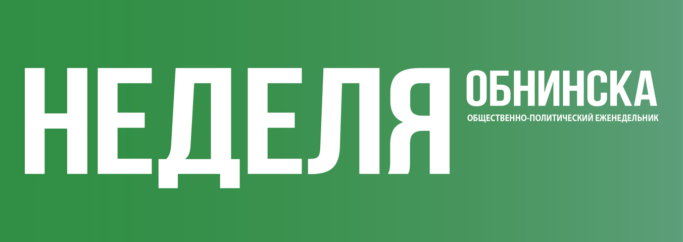 Неделя Обнинска