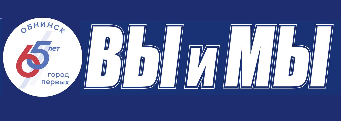 Новости Обнинска. Газета Вы и Мы