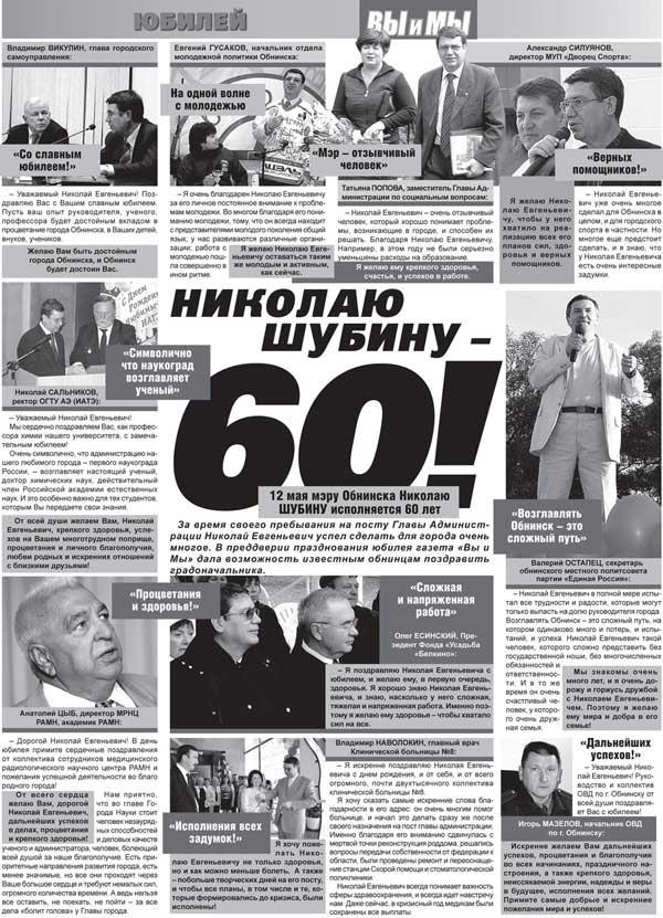 Газета на юбилей 50 лет  фото