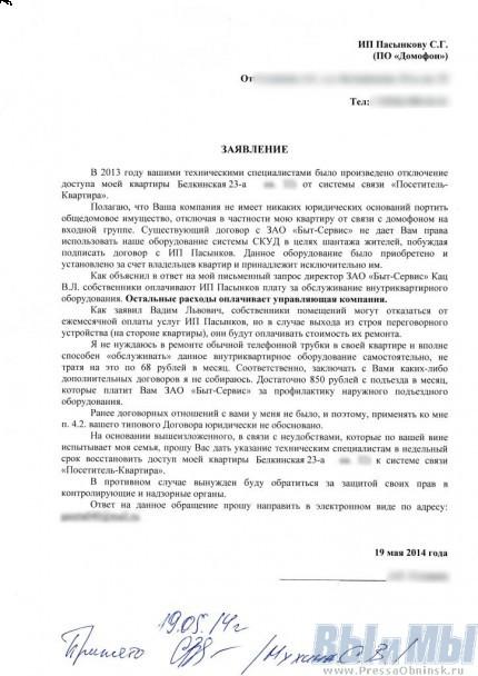 http://pressaobninsk.ru/pictures/news/2015/07/dom_2.jpg