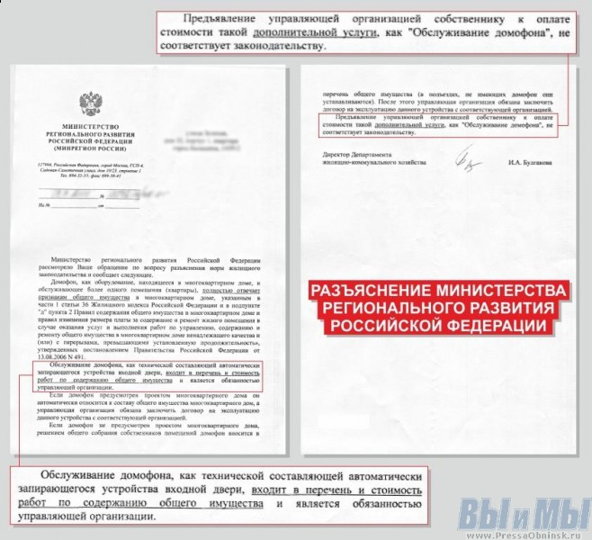 http://pressaobninsk.ru/pictures/news/2015/07/dom_1.jpg